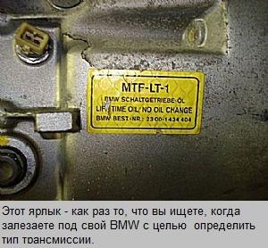 BMW e60 какое масло лучше заливать